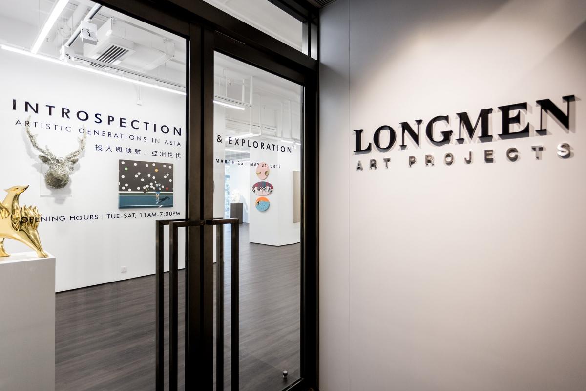 Longmen Art Projects Hong Kong 龙门雅集香港展厅