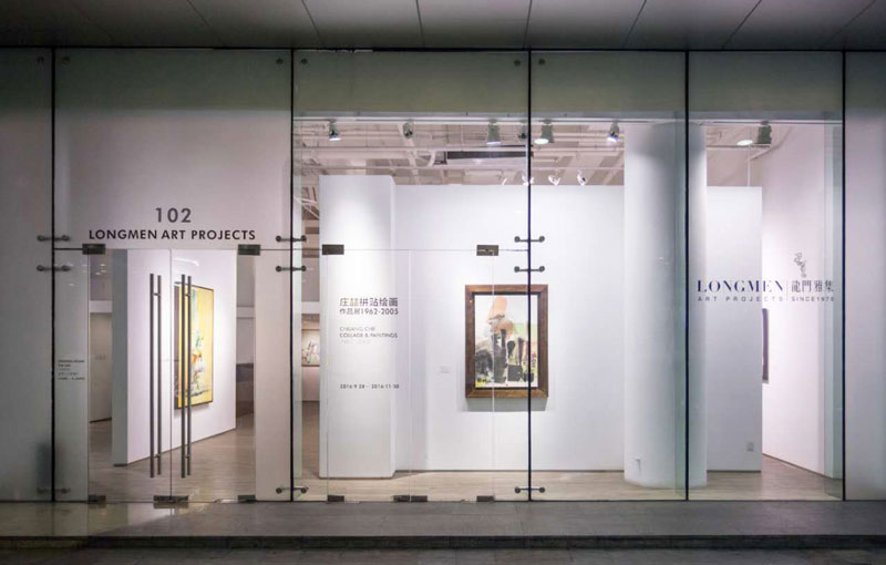 Longmen Art Projects Shanghai 龙门雅集上海展厅