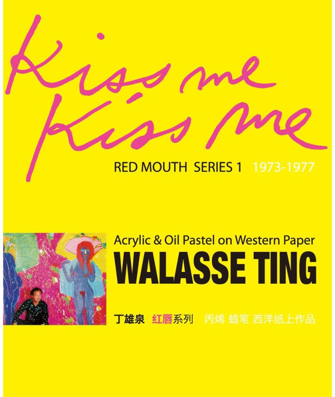 Red Mouth Series 1 1973-1977: Kiss Me Kiss Me