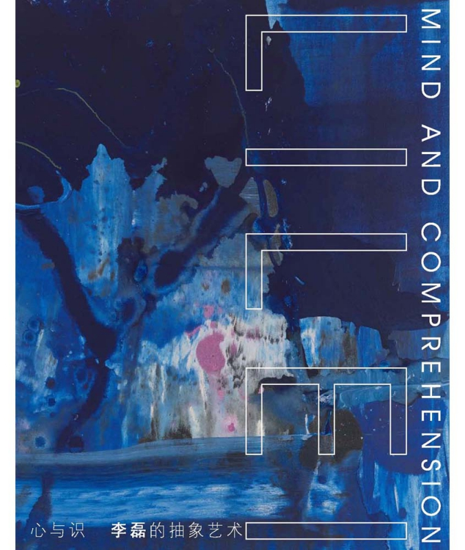 Mind and Comprehension - Exhibition of Li Lei's Abstract Paintings