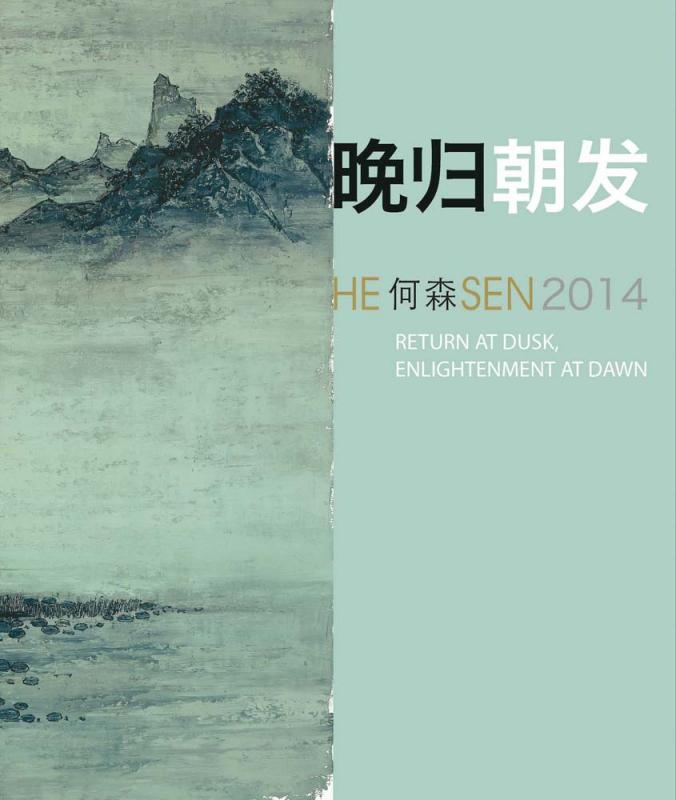 Return at Dusk, Enlightenment at Dawn - He Sen 2014