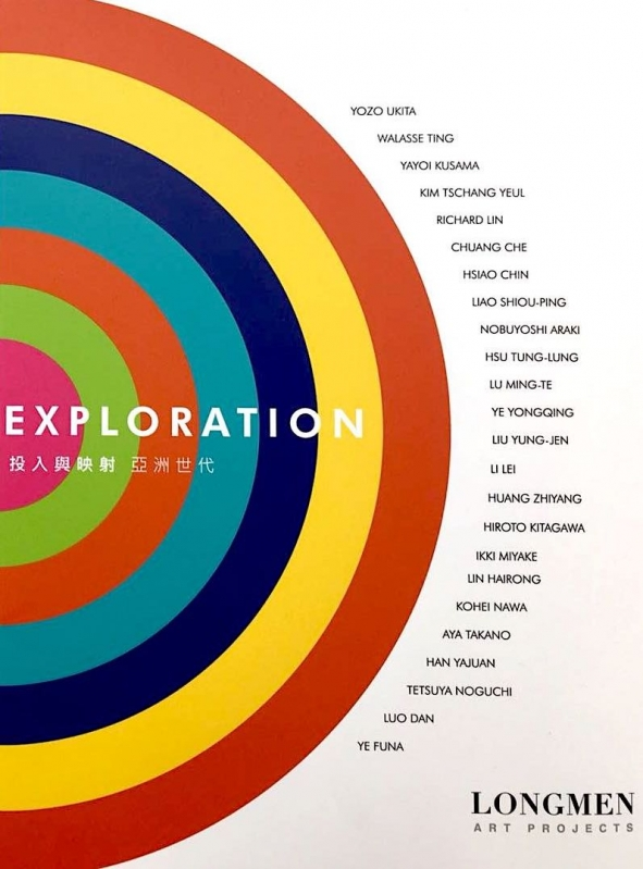 Introspection & Exploration - Artistic Generations in Asia